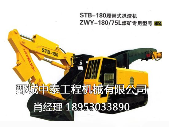 STB-180型履带式扒渣机.png