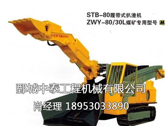 STB-80型履带式扒渣机.png